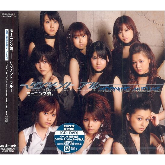 Reasonable Blue [Type B CD+DVD Limited Edition]