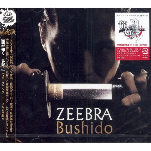 Bushido [CD+DVD Limited Edition]