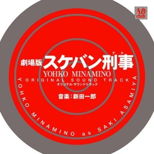 Movie Sukeban Deka Yohko Minamino Original Soundtrack