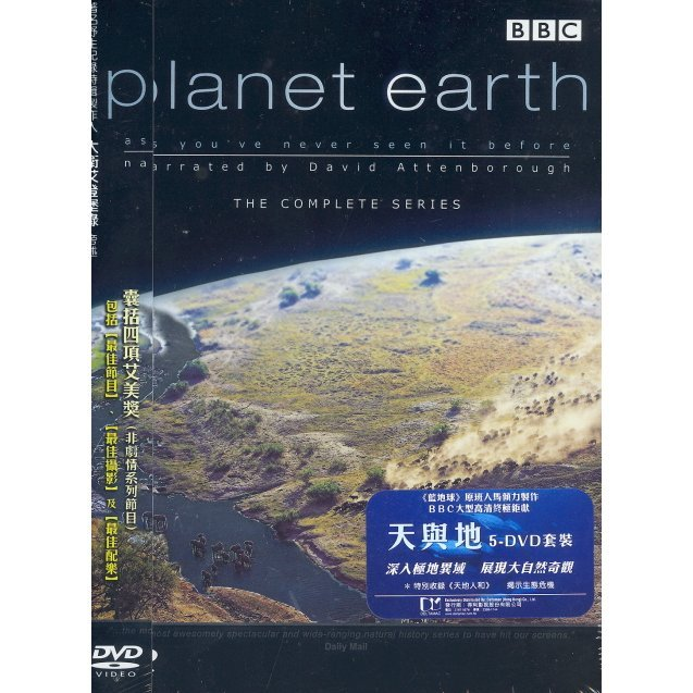 Planet Earth [The Complete Series]