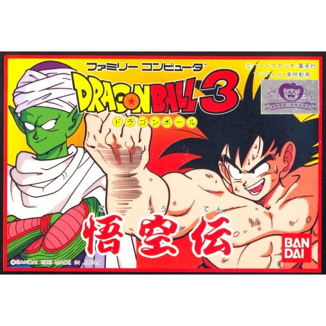 Dragon Ball 3: Gokuu Den