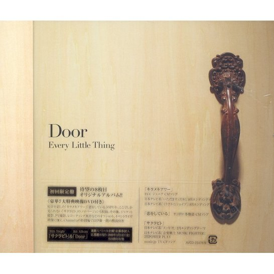 Door [CD+DVD Limited Edition]