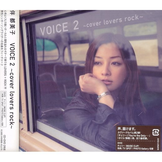 Voice 2 Cover Lovers Rock [CD+DVD]