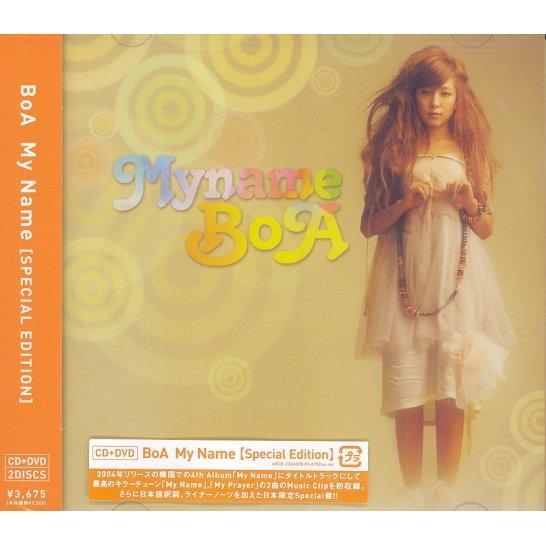 My Name [CD+DVD] [Special Edition]