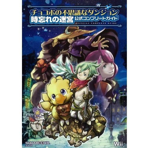 Chocobo no Fushigi na Dungeon: Toki Wasure No Meikyuu Official Complete Guide