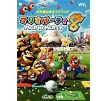 Mario Party 8 Nintendo Wii Official Guide Book