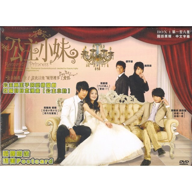 Romantic Princess [7-Discs Episodes 7-13]