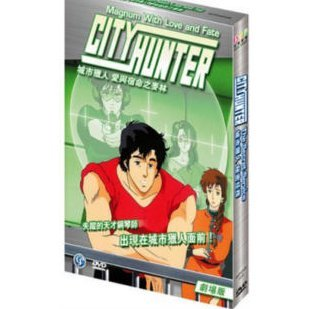 City Hunter: Magnum With Love and Fate