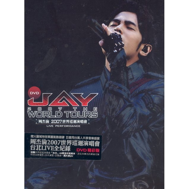 Jay Chou 2007 World Tour Concert Live