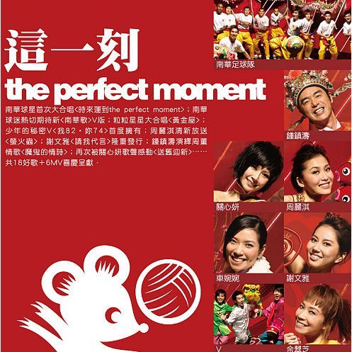 The Perfect Moment [CD+DVD]