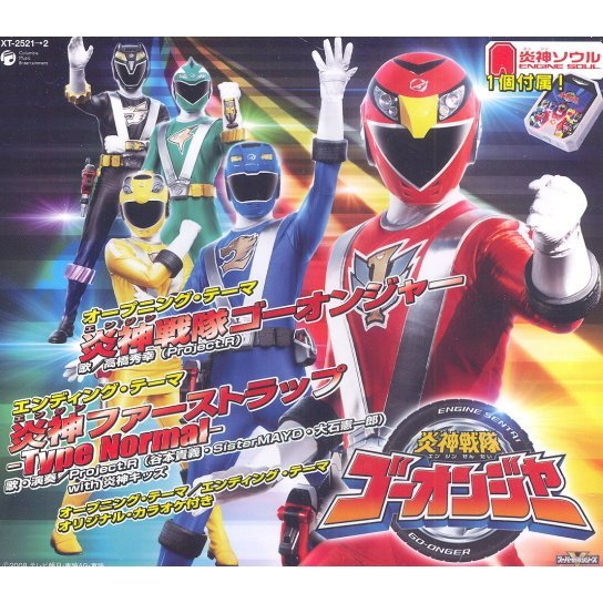 Engine Sentai Go-onger Theme Song Single CD Engine Sentai Go-onger Rnjin Soul Set [Limited Edition]