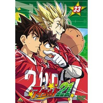 Eyeshield21 Vol.33