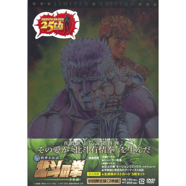 Fist of The North Star Toki Den [Limited Edition]