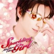 Sparkling Girl [CD+DVD]