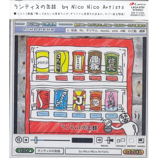 Lantis No Kanzume By Nico Nico Artists