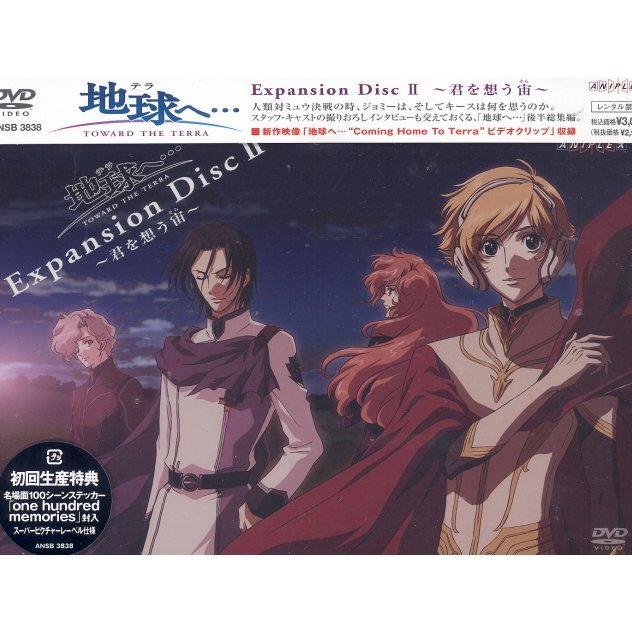 Toward The Terra Expansion Disc 2