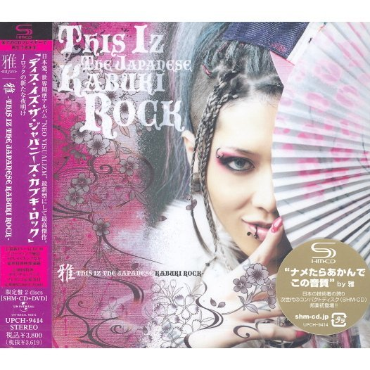Miyavi -This Iz The Japanese Kabuki Rock- [CD+DVD Limited Edition]