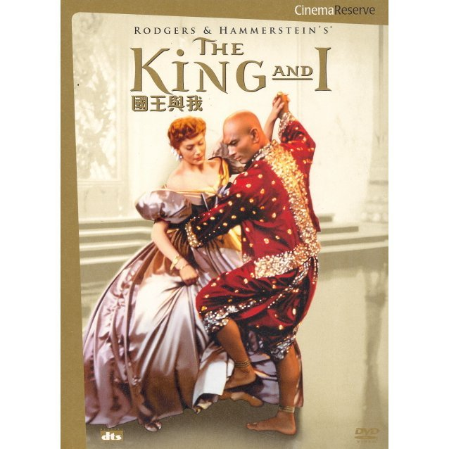 The King And I [2-Discs Cinema Recerve Edition]