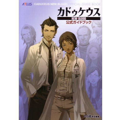 Trauma Center: New Blood Official Guide Book