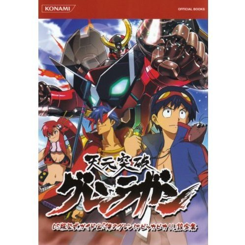 Tengen Toppa Gurren-Lagann DS Official Guide And Setting Collection