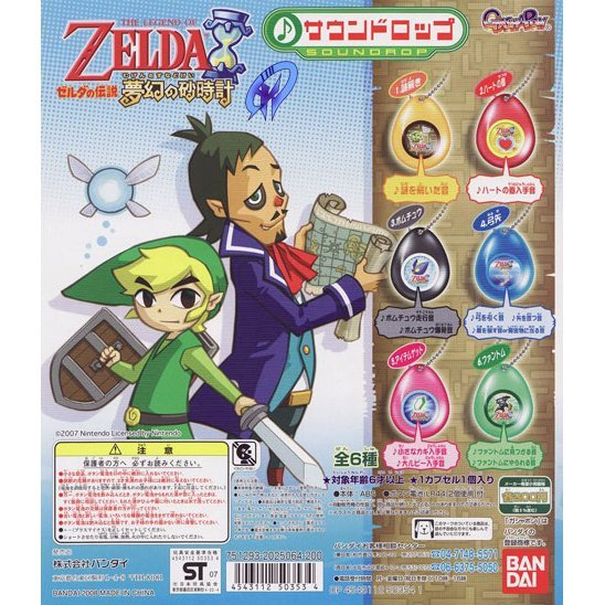 The Legend of Zelda Phantom Hourglass Sound Drops Gashapon