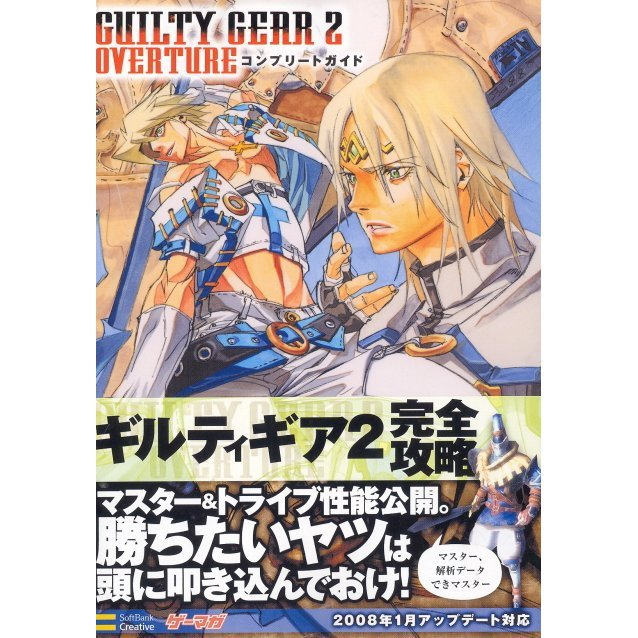 Guilty Gear 2 Overture Complete Guide