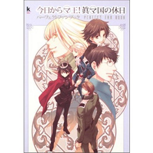 Kyou Kara Maou! Shin Ma-Kuni no Kyuujitsu Perfect Fan Book