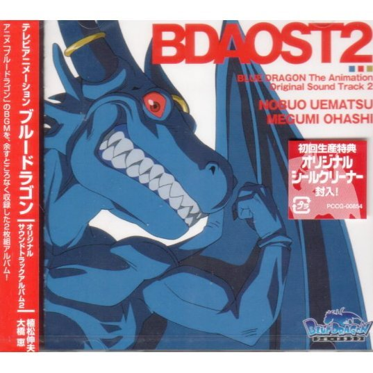 Blue Dragon Original Soundtrack Album 2