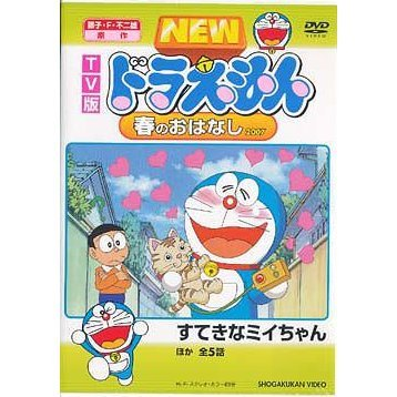 New Doraemon Haru No Ohanashi 2007