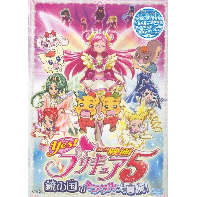 Yes! Pre Cure 5 Kagami No Kuni No Miracle Dai Boken [Limited Edition]