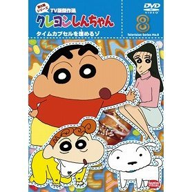 Crayon Shin Chan The TV Series - The 8th Season 8