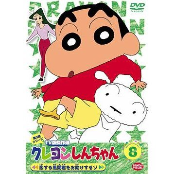 Crayon Shin Chan The TV Series - The 3rd Season 8