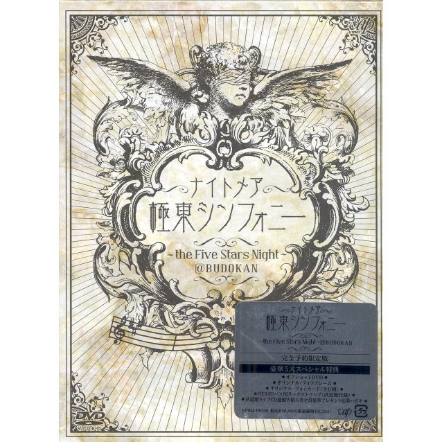 Kyokuto Symphony - The Five Stars Night - @ Budokan [Limited Edition]