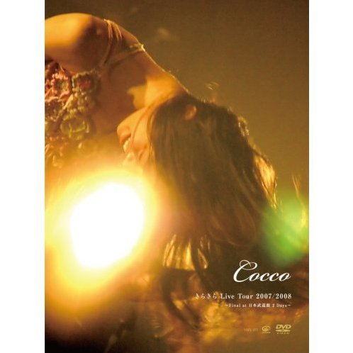 Cocco Kirakira Live Tour 2007/2008 - Final At Nihon Budokan 2Days [Limited Edition]