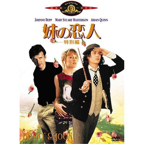 Benny & Joon Special Edition [Limited Edition]