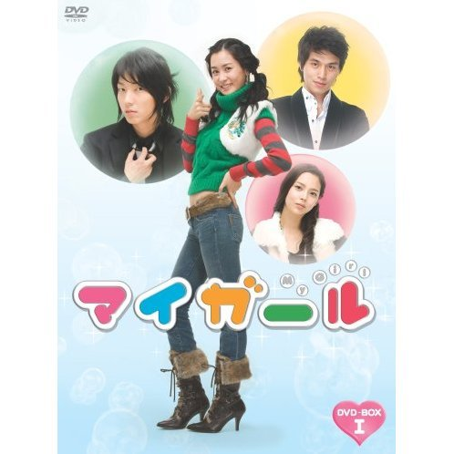 My Girl DVD Box 1