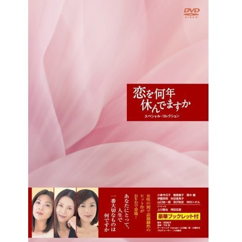 Koi Wo Nannen Yasundemasuka Special Collection DVD Box