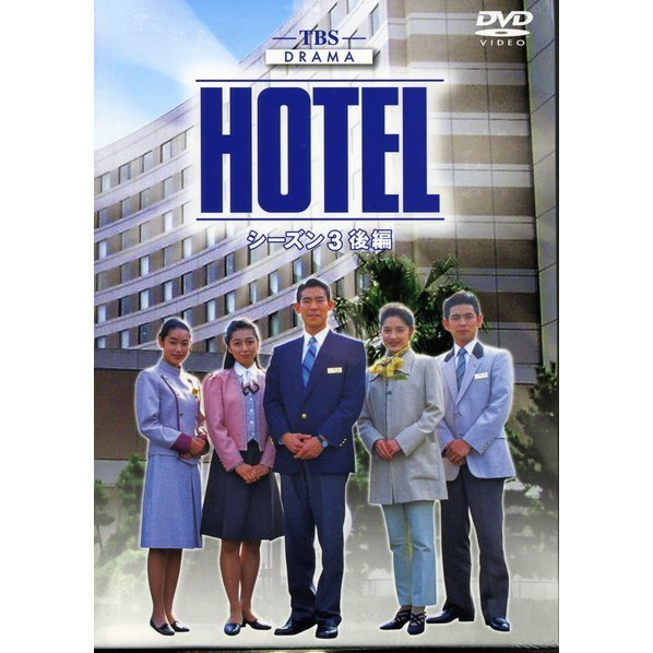 Hotel Season 3 Part.2 DVD Box