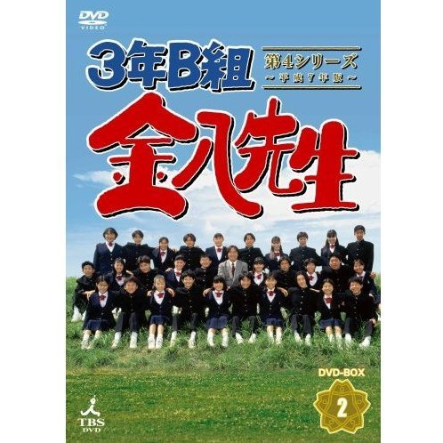3-nen B-gumi Kinpachi Sensei 4th Season DVD Box 2