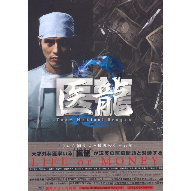 Iryu Team Medical Dragon 2 DVD Box
