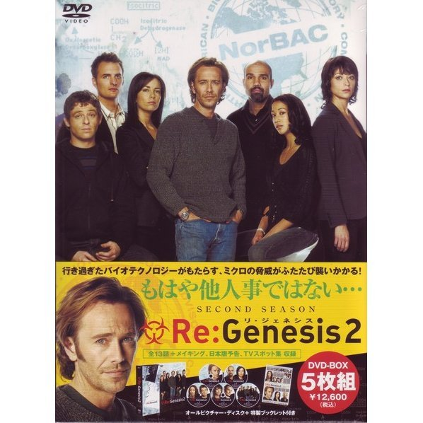 Re: Genesis 2 DVD Box