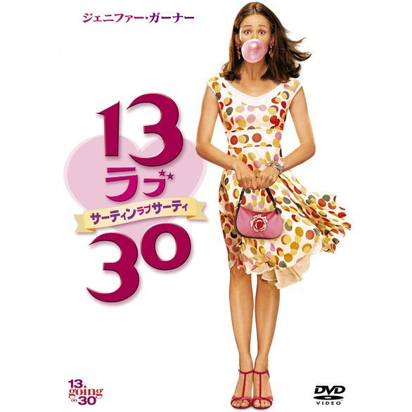 13 Going On 30 [Limited Pressing]