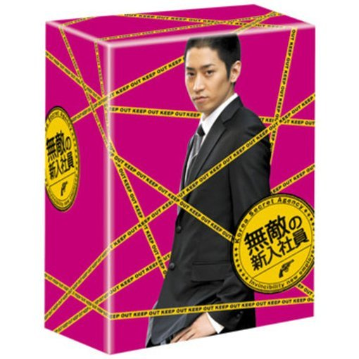 Muteki No Shinnyu Shain DVD Box