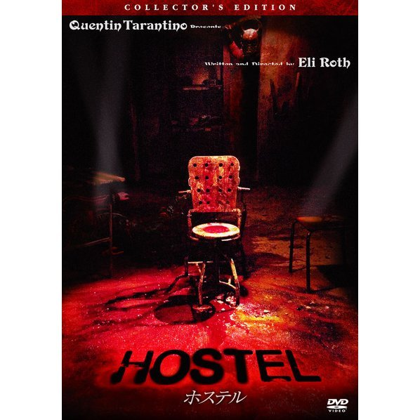 Hostel Collector's Edition [Limited Pressing]