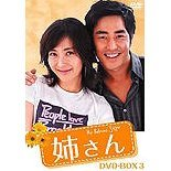 My Beloved Sister DVD Box 3