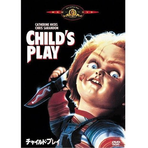 Child's Play [Limited Edition]