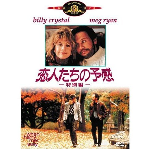 When Harry Met Sally Special Edition [Limited Edition]