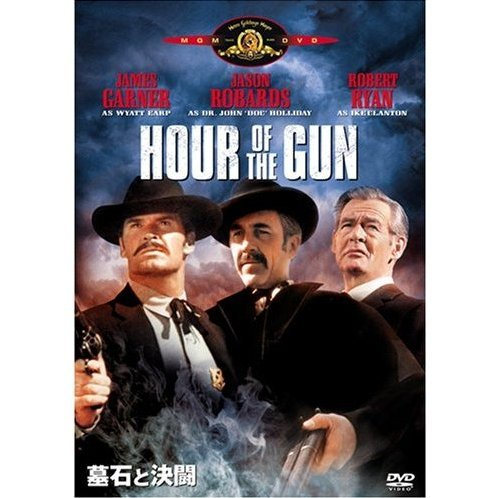 Hour Of The Gun [Limited Edition]