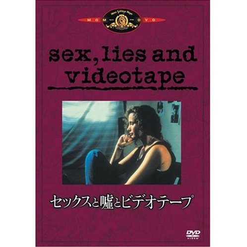 Sex, Lies And Videotape [Limited Edition]