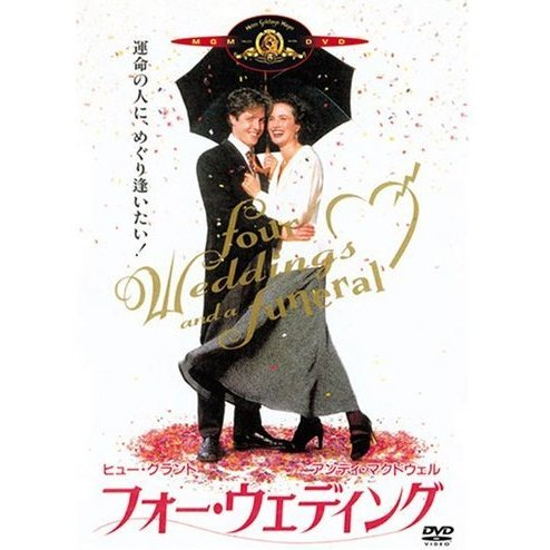 Four Weddings And A Funeral [Limited Edition]